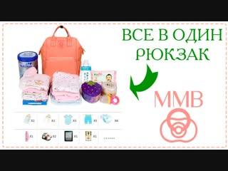 Сумка рюкзак для мамы и малыша