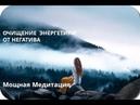 МЕДИТАЦИЯ Очищение Энергетики От Негатива Мощная Медитация от энерготерапевта Марины Смирновой