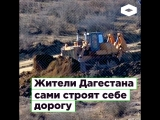 Жители Дагестана строят дорогу за свой счет ROMB