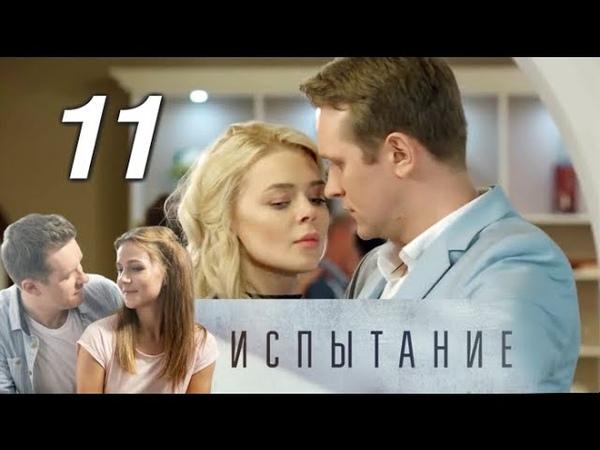 Испытание. 11 серия (2019) Мелодрама @ Русские сериалы