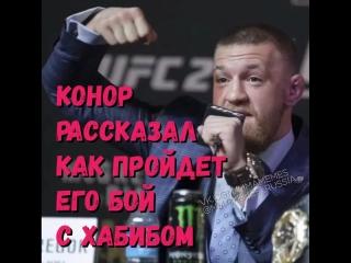 Конор рассказал, как пройдёт его бой с Хабибом [MMAMEMES]