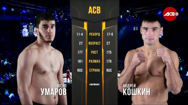 ACB 89: Андрей Кошкин (Россия) - Юсуп Умаров (Россия) acb 89: fylhtq rjirby (hjccbz) - .ceg evfhjd (hjccbz)