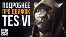 The Elder Scrolls 6 ● Почему Bethesda не меняет движок для TES 6