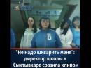 В Сыктывкаре директор одной из школ Ольга Мартакова примерила на себя образ продвинутого блогера