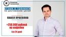 Павел Прасолов отзыв о тренинге по постановке и достижению целей