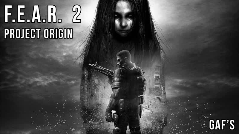 F.E.A.R. 2: Project Origin /2 серия/ Побегушки за ЧУДОЙ-ЮДОЙ