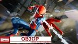Marvel's Spider-Man - Игра, которую мы все заслужили! PS4 (Обзор)