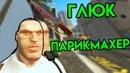 GTA 5 в VR 7 | Глюк парикмахер | HTC Vive