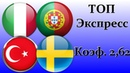 Италия - Португалия / Турция - Швеция / Экспресс на Лигу Наций 17.11.2018