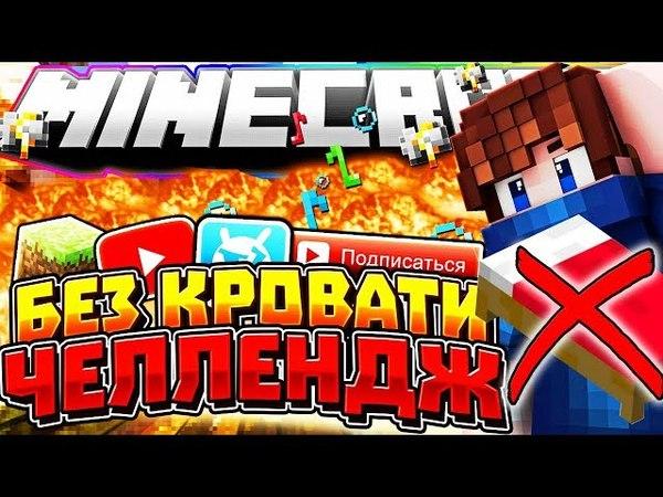 Без КРОВАТИ ЧЕЛЛЕНДЖ [DMS Bed Wars Mini-Game Minecraft]