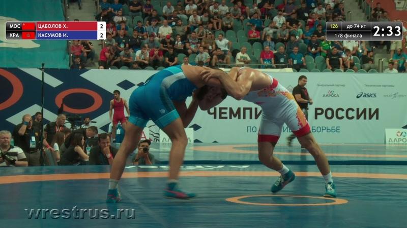 ЧР-2018. 74 кг. 1/8 финала. Хетик Цаболов - Исраил Касумов