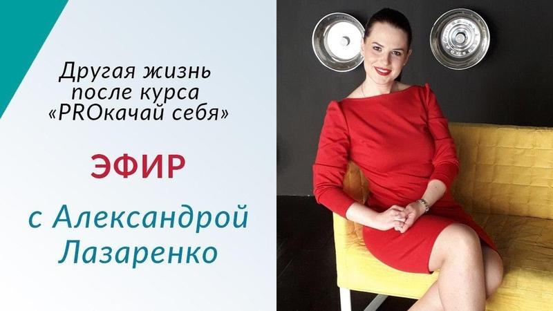 Жизнь перевернулась с ног на голову.. Интервью с выпускницей PROкачай себя Александрой Лазаренко