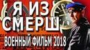 ШИКАРНЫЙ ФИЛЬМ! **Я ИЗ СМЕРШ** Российский военный фильм 2018
