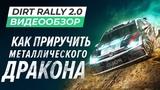 Обзор игры DiRT Rally 2.0
