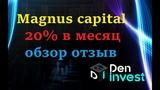 magnus capital center обзор отзыв 20 в месяц МАГНУС MAGNUS