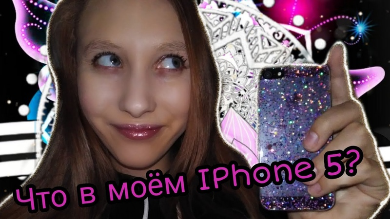 TAG: What's on my Iphone 5?/Что в моём Iphone 5?