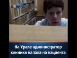Администратор стоматологической клиники в Екатеринбурге набросилась на пациента и попыталась его побить