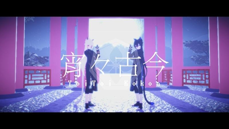 MMD◆宵々古今/Yoiyoi Kokon[KagamineLen]