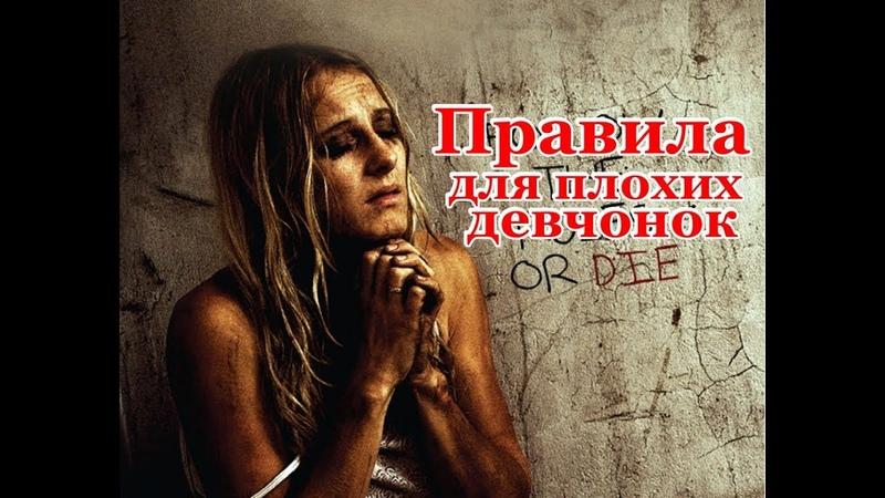 Фильм ᴴᴰ \ ужасы\триллер\ Правила для плохих девчонок