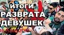 Разврат Наших Девушек На Чемпионате Мира 2018 Что Делать Мужчинам С Таким Позором Россиянок