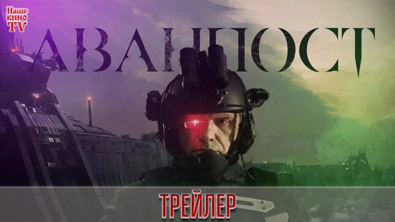 Аванпост (2018) / ТРЕЙЛЕР / Анонс 1,2,3,4,5,6,7,8 серии