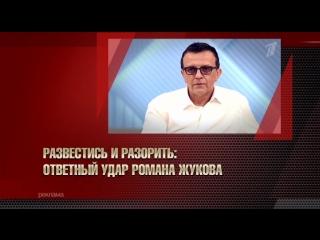 Пусть говорят. Развестись и разорить: ответный удар Романа Жукова - 28.08.2018