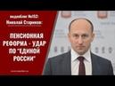 Видеоблог №152 Пенсионная реформа удар по Единой России