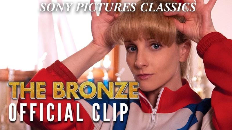 The Bronze | I Am The God of Gymnastics Official Clip HD (2015)