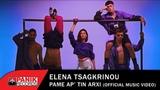 Έλενα Τσαγκρινού - Πάμε Απ Την Αρχή (Official Video)