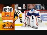 Лучшие моменты овертаймов и серии буллитов четвертая неделя   Best 3-on-3 OT and Shootout Moments from Week 3
