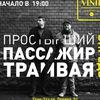 Поэт Иван Пинженин 13.04 Улан-Удэ VINIL