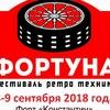 "7-й фестиваль ретротехники ""ФОРТУНА"""