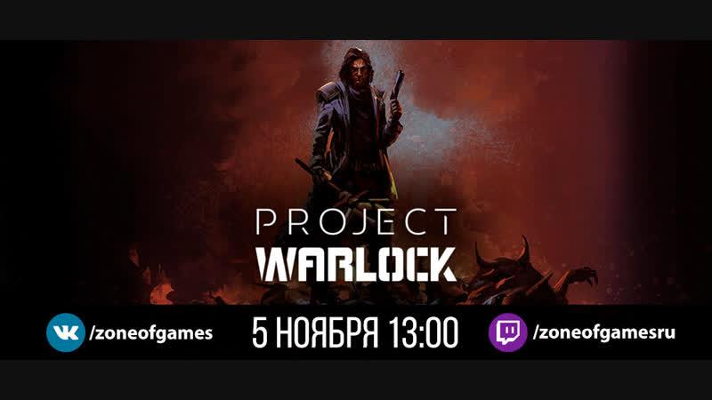 Project Warlock – Назад в 90-ые