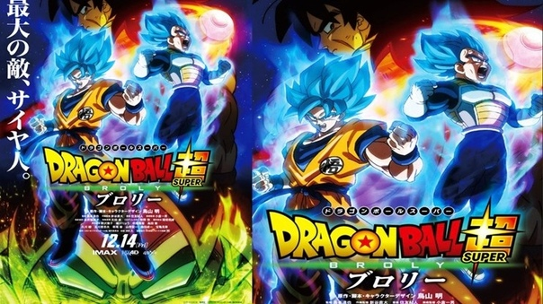 Voirdragon Ball Super Broly