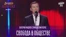 Свобода в обществе - Валерий Жидков Тамбовский Волк Новый Вечерний Квартал в Одессе 2017