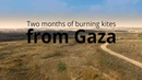 Two months of burning kites from Gaza