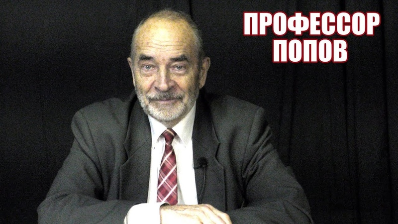 Какой капитализм в России Профессор Попов