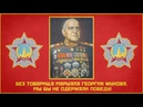 Red Army Choir Marshal Zhukov And Victory Victory Day 2017 Special