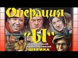 «Операция «Ы» и другие приключения Шурика» (1965)