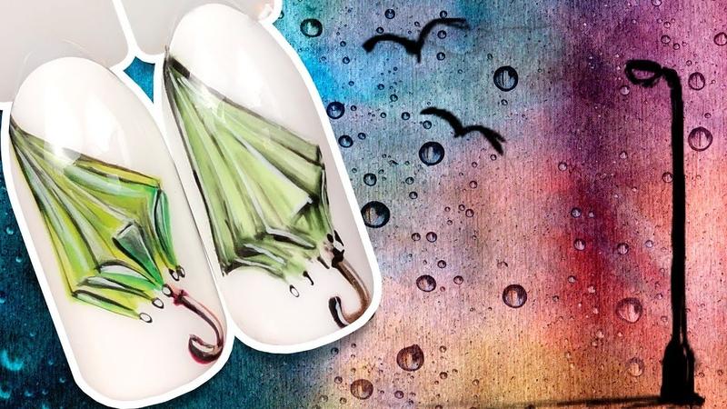 ☔ Закрытый Зонтик ☔ Осенний Дизайн Ногтей Гель-лаком Осенний Маникюр Простой Пошаговый Мастер Класс