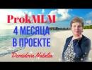 ProkMLM - 4 МЕСЯЦА В ПРОЕКТЕ. ОТЗЫВ / ДЕМИДОВА НАТАЛЬЯ