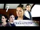Акварели. 7 серия (2018) Мелодрама @ Русские сериалы