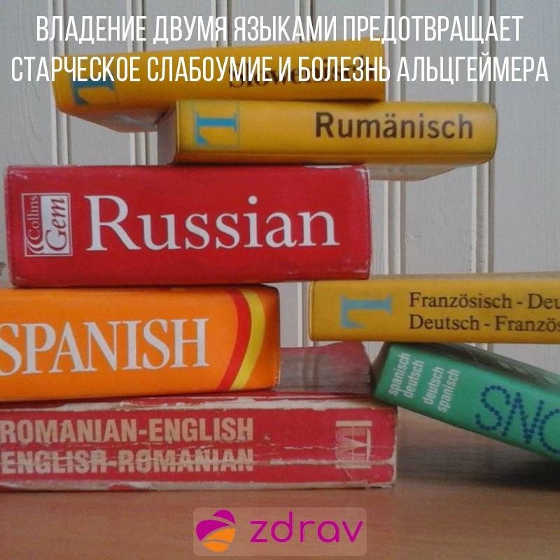 Владение двумя языками предотвращает старческое слабоумие и болезнь Альцгеймера