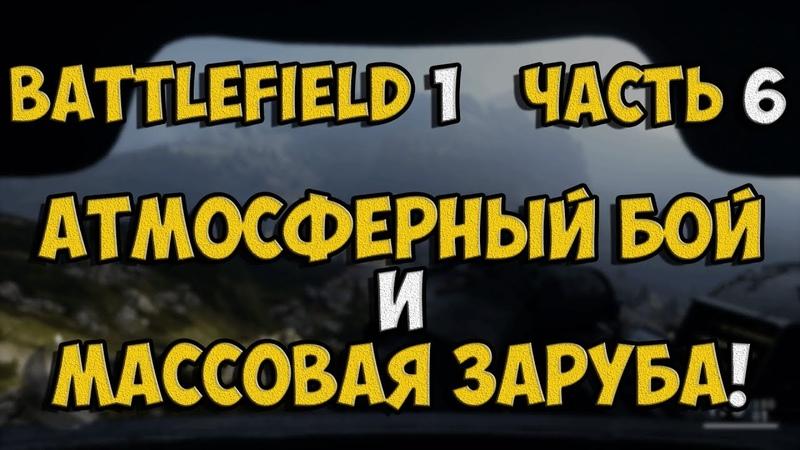 Battlefield 1 - Прохождение игры на Русском - Атмосферный бой и массовая заруба! №6 / PC » Freewka.com - Смотреть онлайн в хорощем качестве