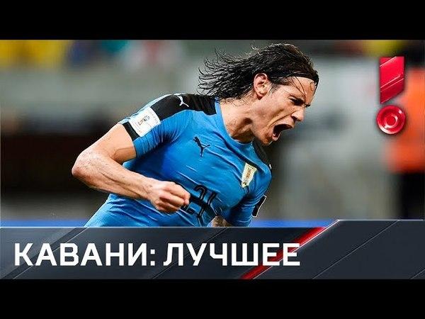 Как забивает лучший бомбардир Южной Америки Видео которое стоит изучить защитникам сборной России