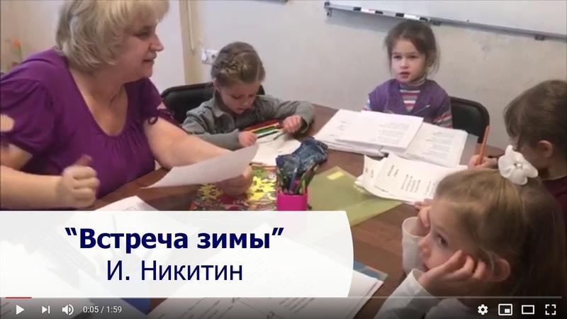 Колорифмика Русский язык Встреча Зимы И Никитин