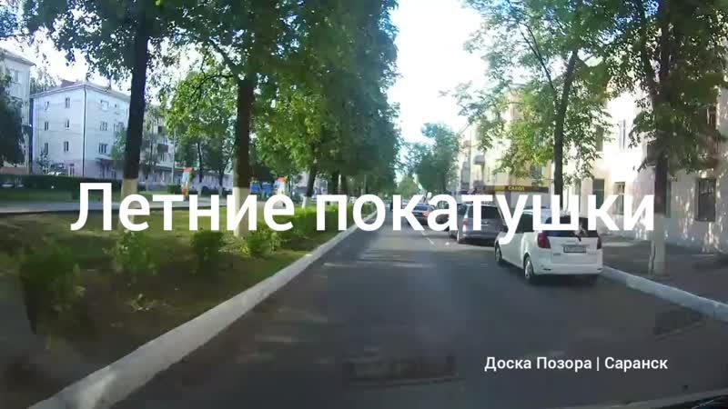 Парковка на встречной полосе Саранск