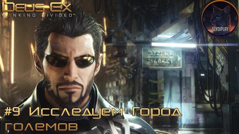 Deus Ex Mankinnd Divided прохождение часть 9 Исследуем Город големов