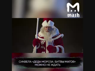 Суд оштрафовал авторов российского новогоднего фэнтези