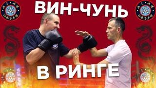 Применение Вин Чунь в ринге